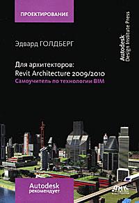Как выглядит Для архитекторов. Revit Architecture 2009/2010. Самоучитель по технологии BIM