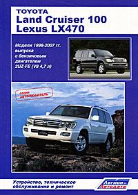 Toyota Land Cruiser 100 / Lexus LX 470. Модели 1998-2007 гг. выпуска с бензиновым двигателем 2UZ-FE (V8 4,7 л). Устройство, техническое обслуживание и ремонт