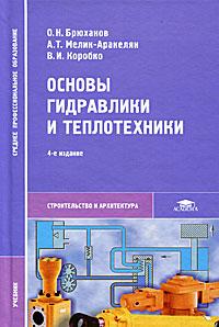 Основы гидравлики и теплотехники - О. Н. Брюханов, А. Т. мелик-Аракелян, В. И. Коробко