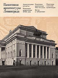 Памятники архитектуры Ленинграда
