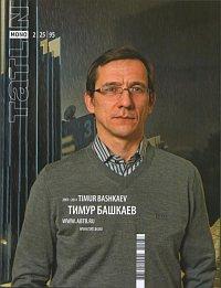 Tatlin Mono, 2(25)95, 2001-2011. Тимур Башкаев