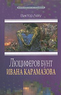 Люциферов бунт Ивана Карамазова. Виктор Ляху