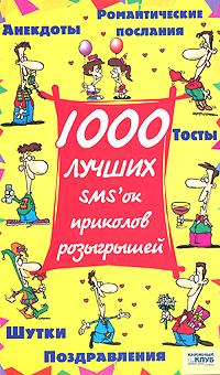 1000 лучших SMS'ок, приколов, розыгрышей