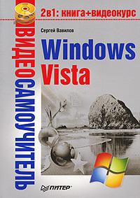 Видеосамоучитель Windows Vista (+ CD-ROM)