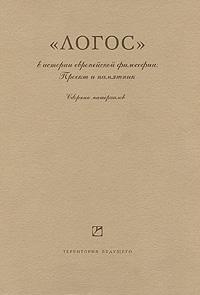 """""""Логос"""" в истории европейской философии. Проект и памятник"""