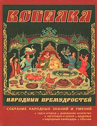 Копилка народных премудростей. О. В. Третьякова, Н. В. Теритинова