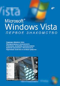 MS Windows Vista. Первое знакомство