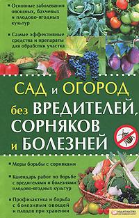 Сад и огород без вредителей, сорняков и болезней