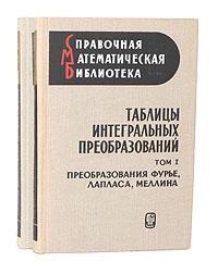 Таблицы интегральных преобразований (комплект из 2 книг)