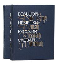Большой немецко-русский словарь (комплект из 2 книг)