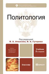 Политология. В. А. Ачкасов, В. А. Гуторов
