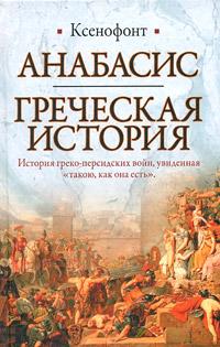 Книга Анабасис. Греческая история