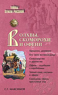 Волхвы, скоморохи и офени. С. Г. Максимов