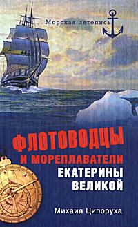 Купить Флотоводцы и мореплаватели Екатерины Великой, Михаил Ципоруха