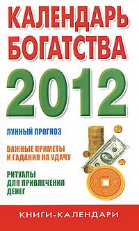 Календарь богатства на 2012 год