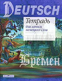 Deutsch. Тетрадь для записи немецких слов