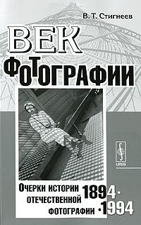 Век фотографии. 1894-1994. Очерки истории отечественной фотографии.. Стигнеев В. Т.