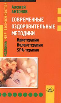 Современные оздоровительные методики. Криотерапия, колонотерапия, SPA-терапия