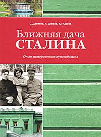 Ближняя дача Сталина. Опыт исторического путеводителя