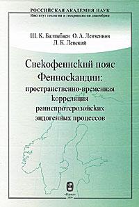 Свекофеннский пояс Фенноскандии. Пространственно-временная корреляция раннепротерозойских эндогенных процессов