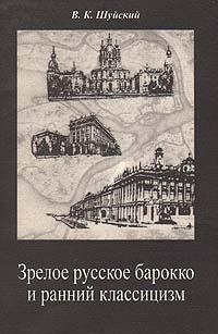 Зрелое русское барокко и ранний классицизм