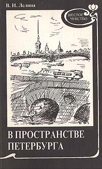 В пространстве Петербурга