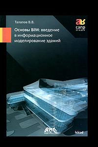 Основы BIM. Введение в информационное моделирование зданий. В. В. Талапов