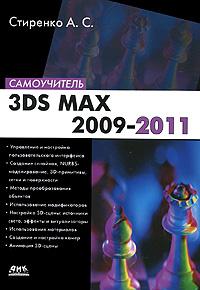 Как выглядит 3ds Max 2009-2011. Самоучитель