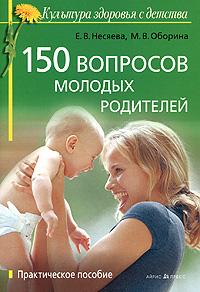 150 вопросов молодых родителей ( 978-5-8112-3809-5 )