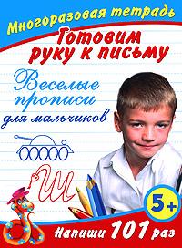 Готовим руку к письму. Веселые прописи для мальчиков. В. Г. Дмитриева