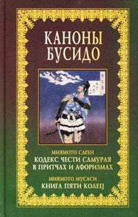 Каноны Бусидо. Кодекс чести самурая в притчах и афоризмах. Книга пяти колец. Миямото Саген, Миямото Мусаси