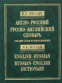 �����-������� � ������-���������� ������� / English-Russian and Russian-English Dictionary