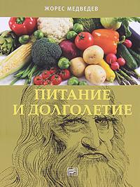 Цитаты из книги Питание и долголетие