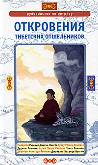 Откровения тибетских отшельников. Руководство по ретриту. Сонам Дордже