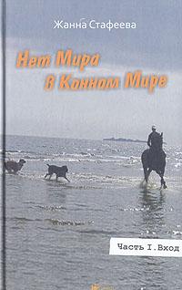 Нет мира в конном мире. Жанна Стафеева