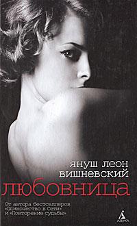 Книга Любовница
