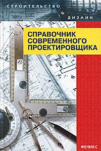 Справочник современного проектировщика ( 978-5-222-17699-3 )