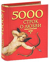 5000 строк о любви