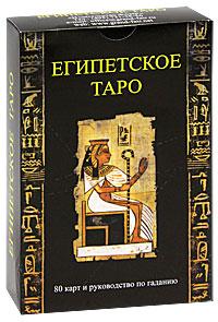 Египетское таро (+ 78 карт). Джордано Берти, Тиберио Гонард, Сильвана Алазия