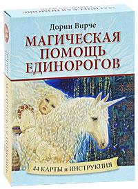 Магическая помощь единорогов (набор из 44 карт). Вирче Дорин