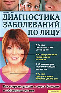 Диагностика заболеваний по лицу. Как вовремя узнать о своих болезнях и избавиться от них. Вистара Х. Гайдук