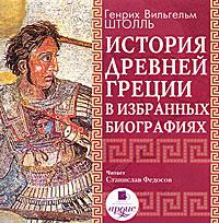 История Древней Греции в избранных биографиях (аудиокнига MP3)