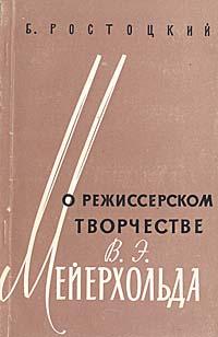 О режиссерском творчестве В. Э. Мейерхольда