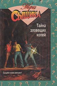 Книга Тайна зловещих копей. Тайна вредного коллекционера