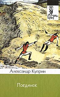 Поединок12296407В сборник вошли знаменитая повесть Поединок и трогательно-лирические рассказы Леночка, Геро, Леандр и пастух. Все они объединены темой любви, читая, физически ощущаешь их сочную эмоциональность. Они не просто о прекрасном чувстве, это глубокие и необыкновенно волнующие работы писателя - волнующие душу, воображение. Его герои - романтики, запутавшиеся в собственной жизни, как в картежной игре.