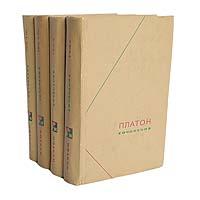 Платон. Сочинения (комплект из 4 книг)