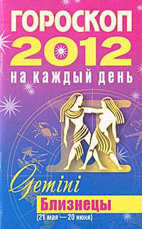 Гороскоп-2012(каж.день)Близнецы