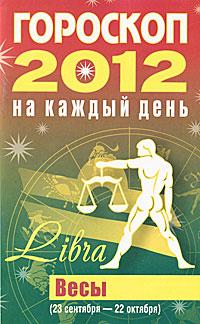 Гороскоп-2012(каж.день)Весы