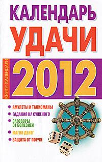 Календарь удачи на 2012 год