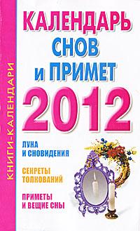 Календарь снов и примет 2012